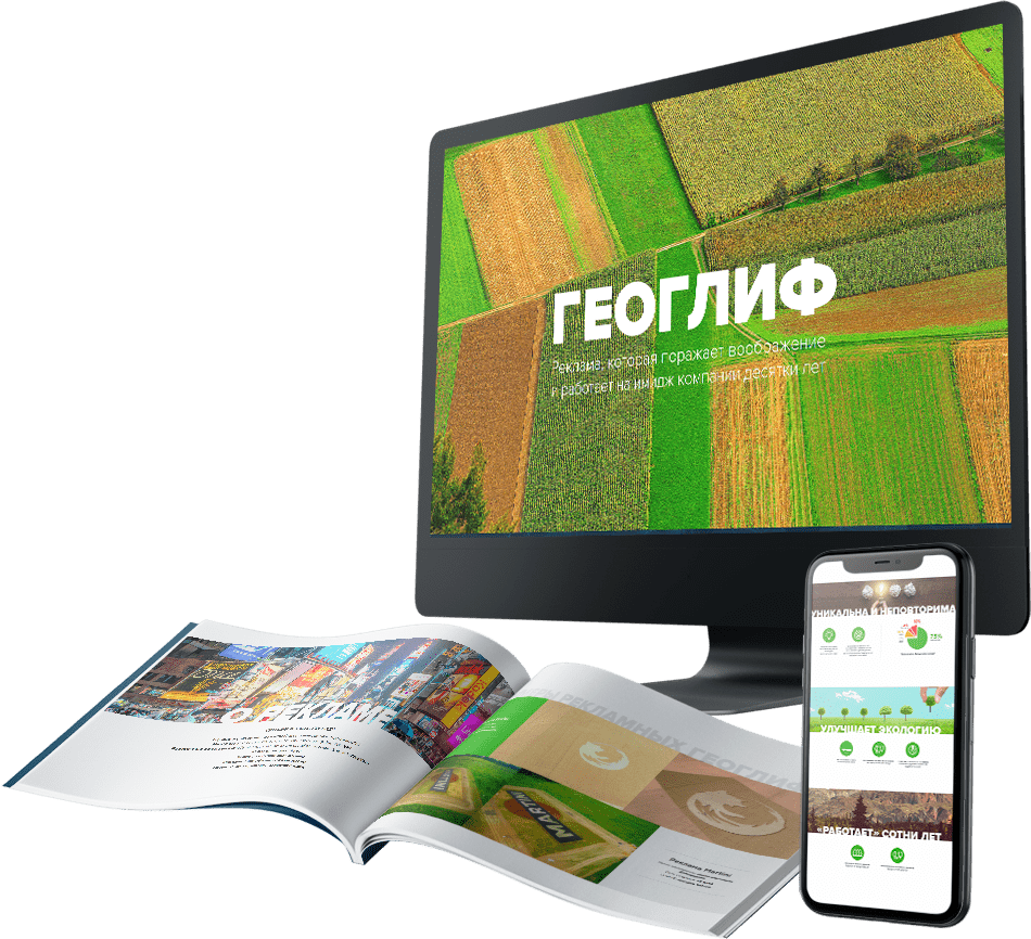 Презентация для инвесторов компании «Геоглиф»