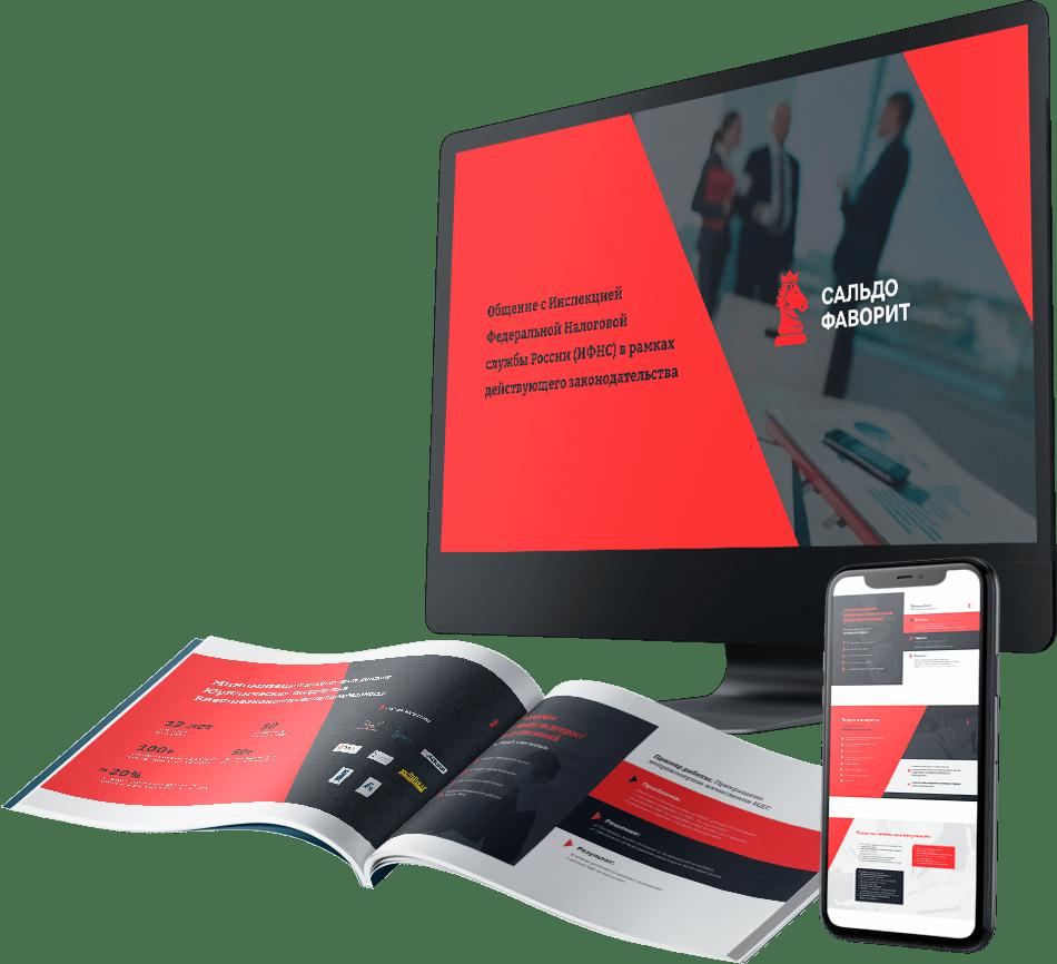 Prezentacija-konsaltingovoj-kompanii-powerpoint