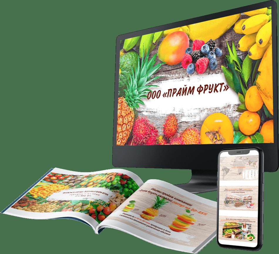 Презентация для участия в тендерах и показа байерам поставщика фруктов и овощей «Прайм Фрукт»