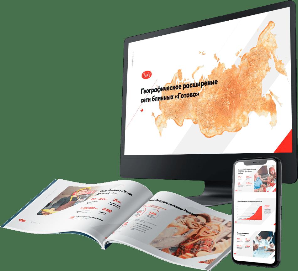 Prezentacija-seti-dlja-privlechenija-investicij-powerpoint