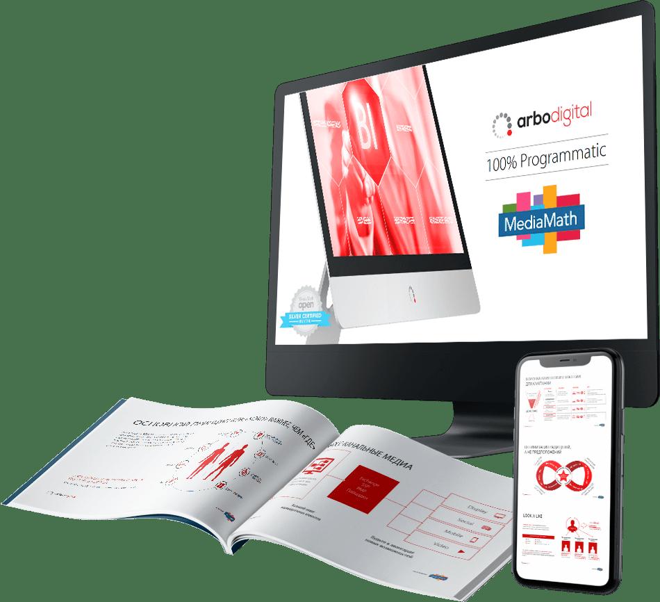 Презентация для поставщика рекламных услуг Arbodigital