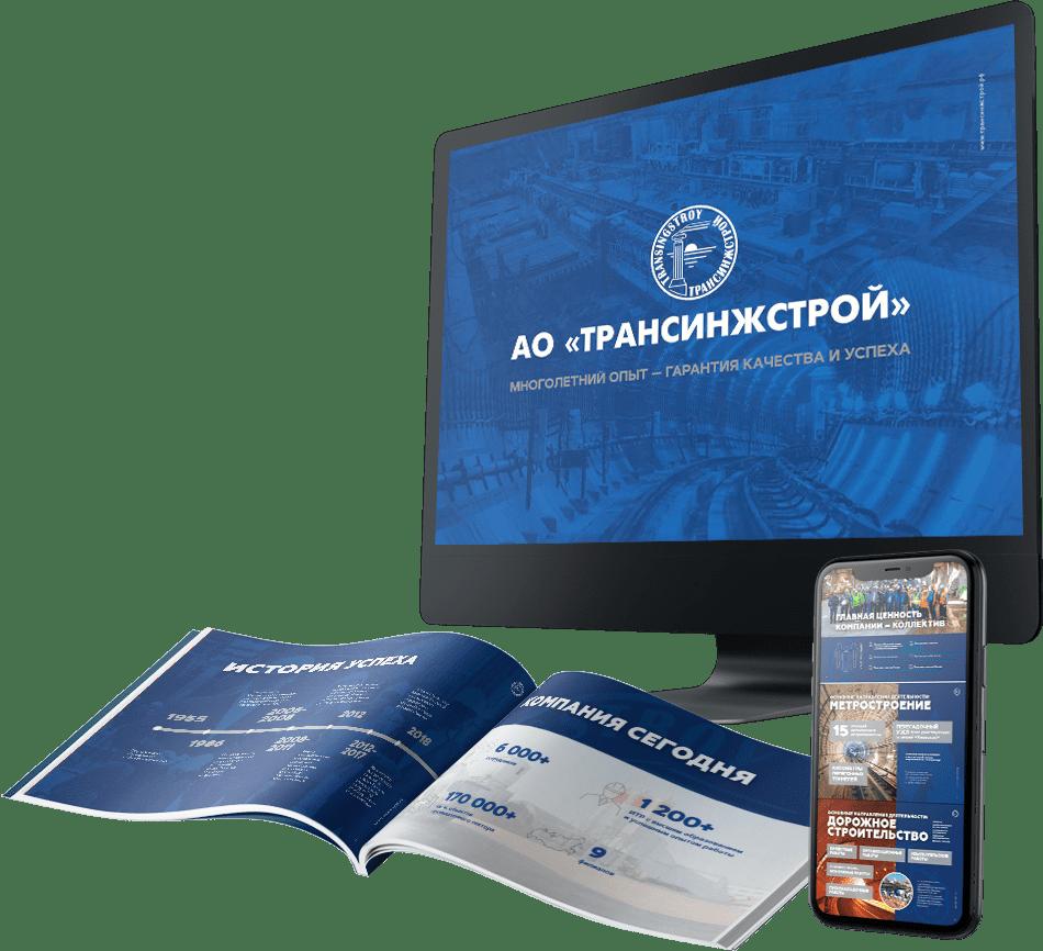 Prezentacija-kompanii-po-dorozhnomu-stroitelstvu-powerpoint