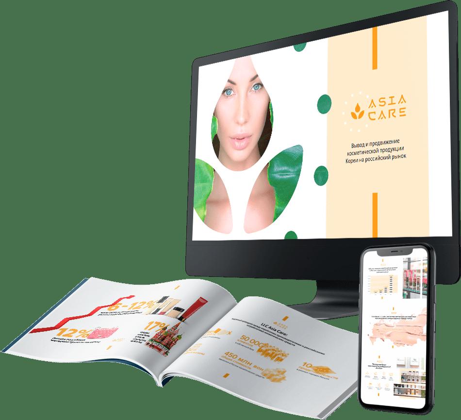 prezentacija-kosmeticheskoj-kompaniii-powerpoint