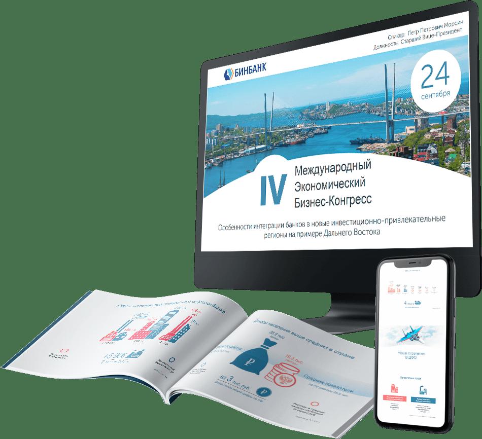 Prezentacija-dlja-vystuplenija-na-biznes-kongresse-powerpoint