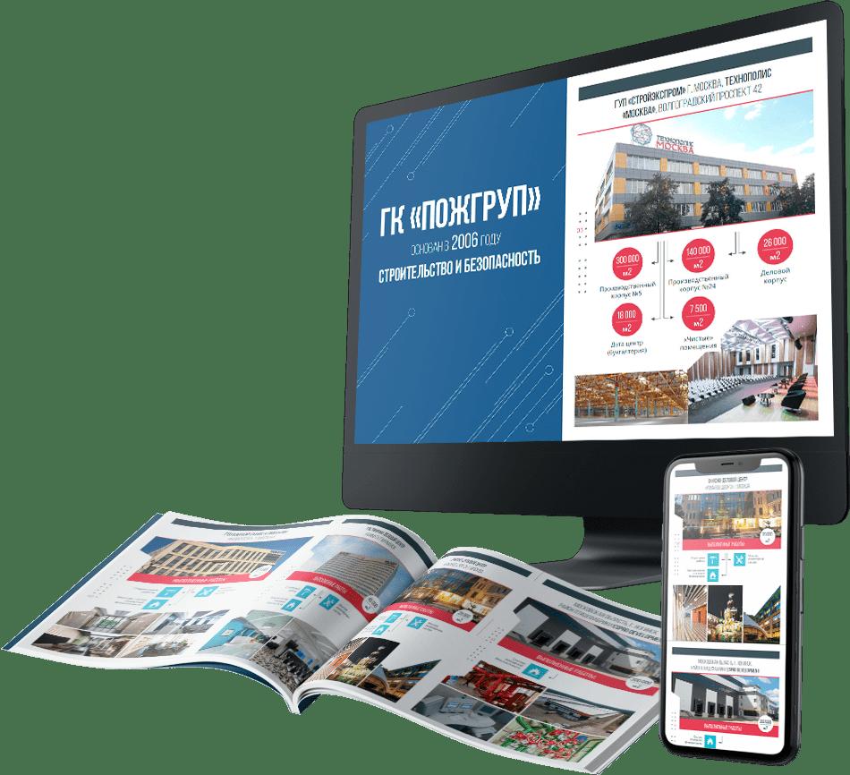 Prezentacija-proektno-montazhnoj-organizacii-powerpoint