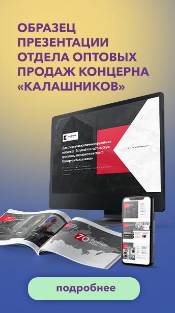 Презентация отдела оптовых продаж концерна «Калашников»
