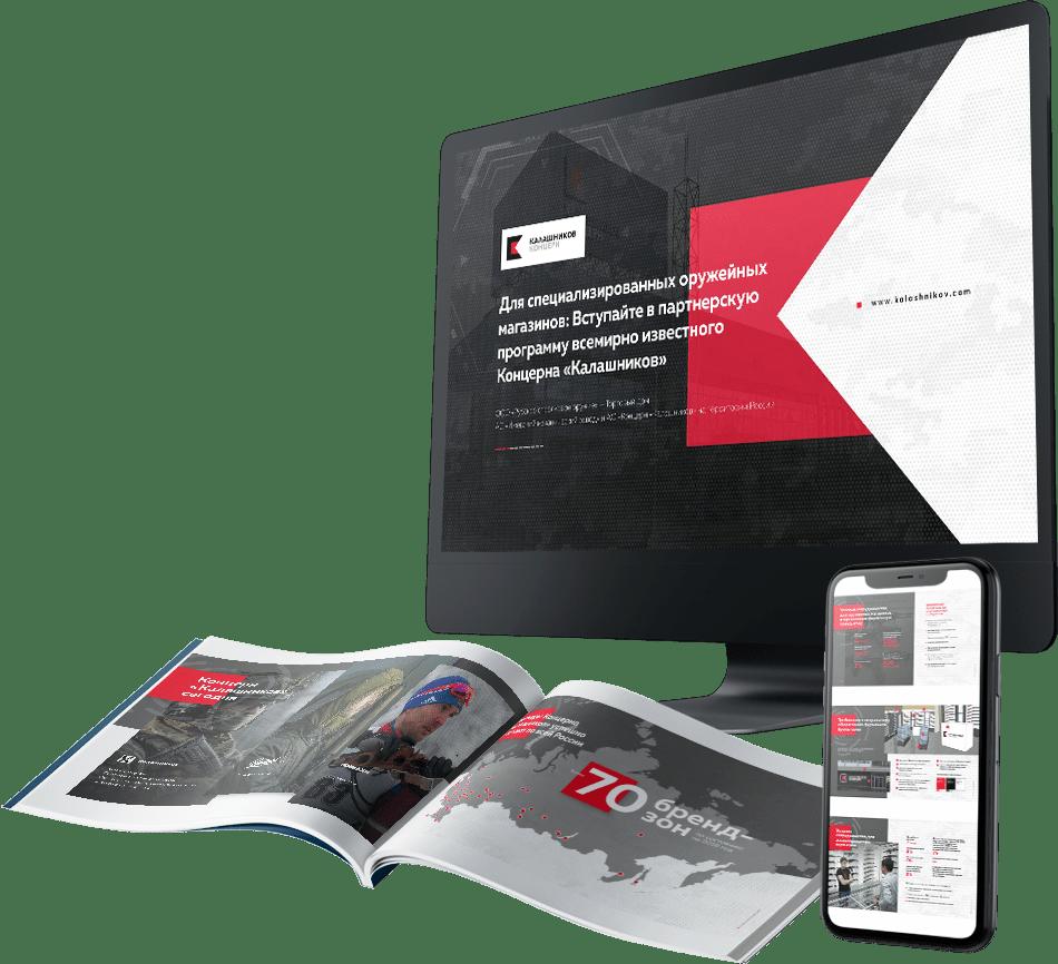 obrazec-prezentacii-otdela-optovyh-prodazh-koncerna-powerpoint