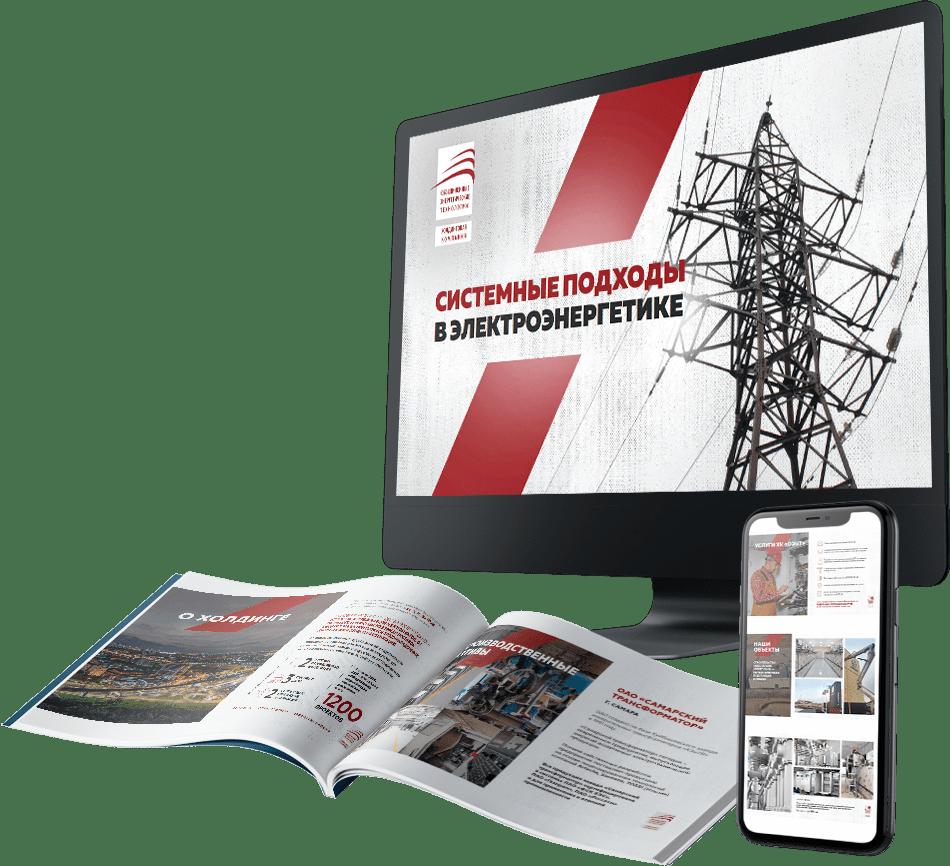 Презентация предприятия энергетического комплекса ХК «ОЭНТ»