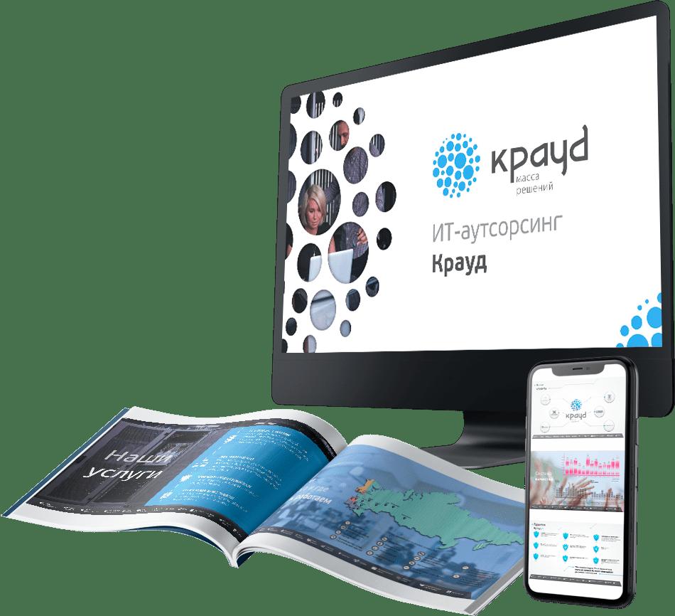 Презентация IT решения компании «Крауд»