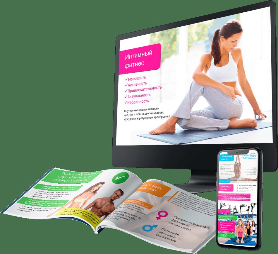Презентация услуги «Интимный фитнес» в фитнес-клубах