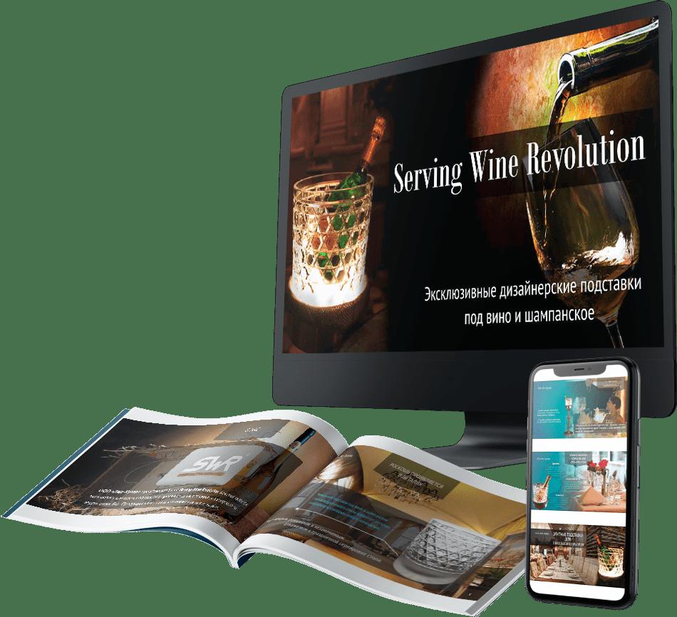 Презентация нового продукта «Подставка под вино и шампанское»