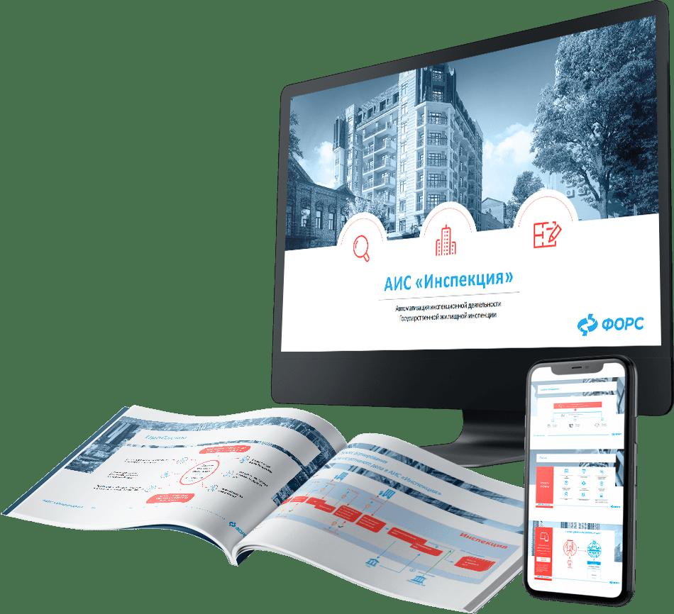 Prezentacija-IT-sistemy-powerpoint