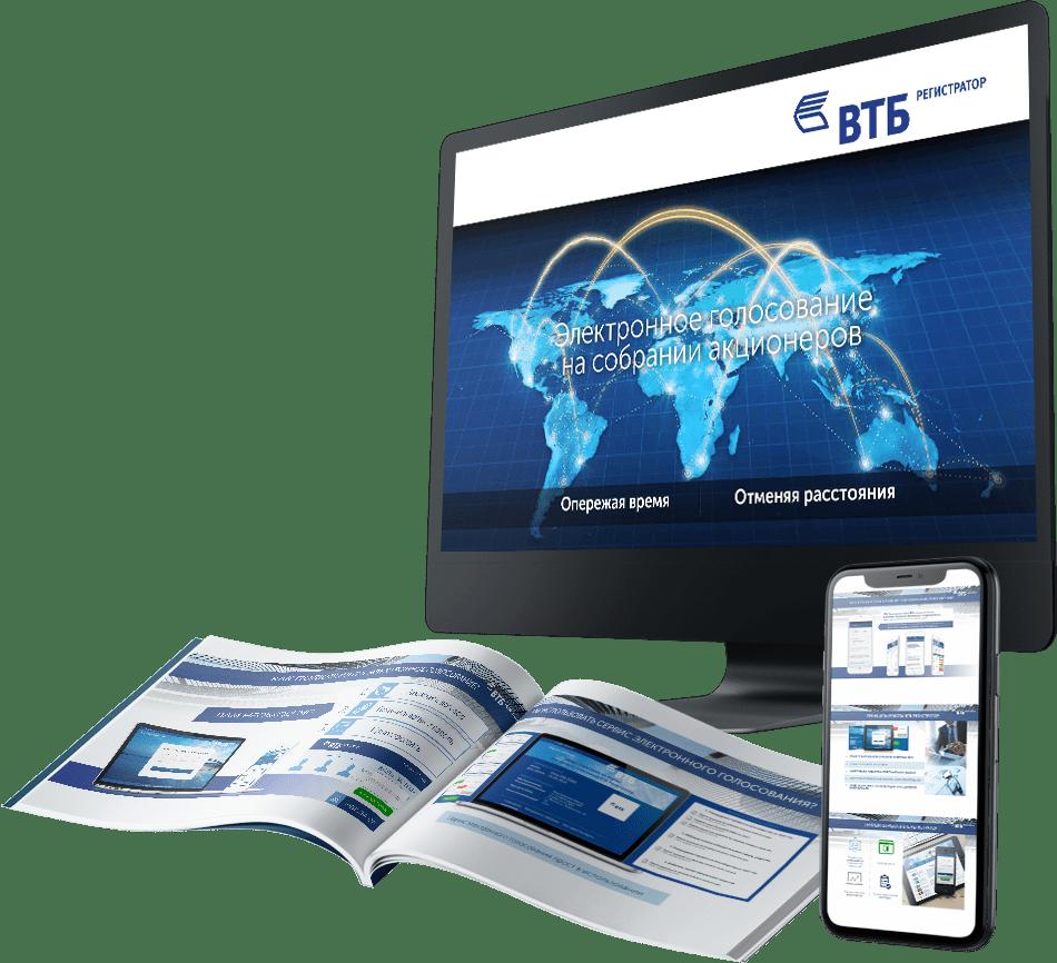 Презентация IT решения АО «ВТБ Регистратор»