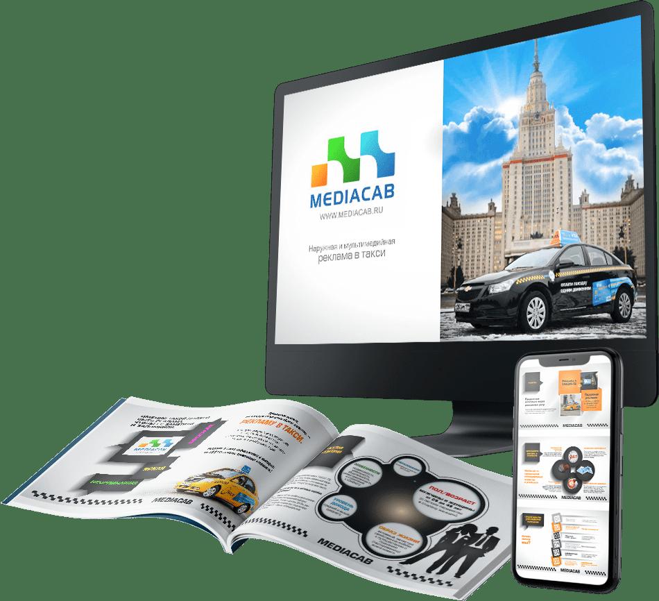 Презентация рекламных услуг компании «Медиакэб»