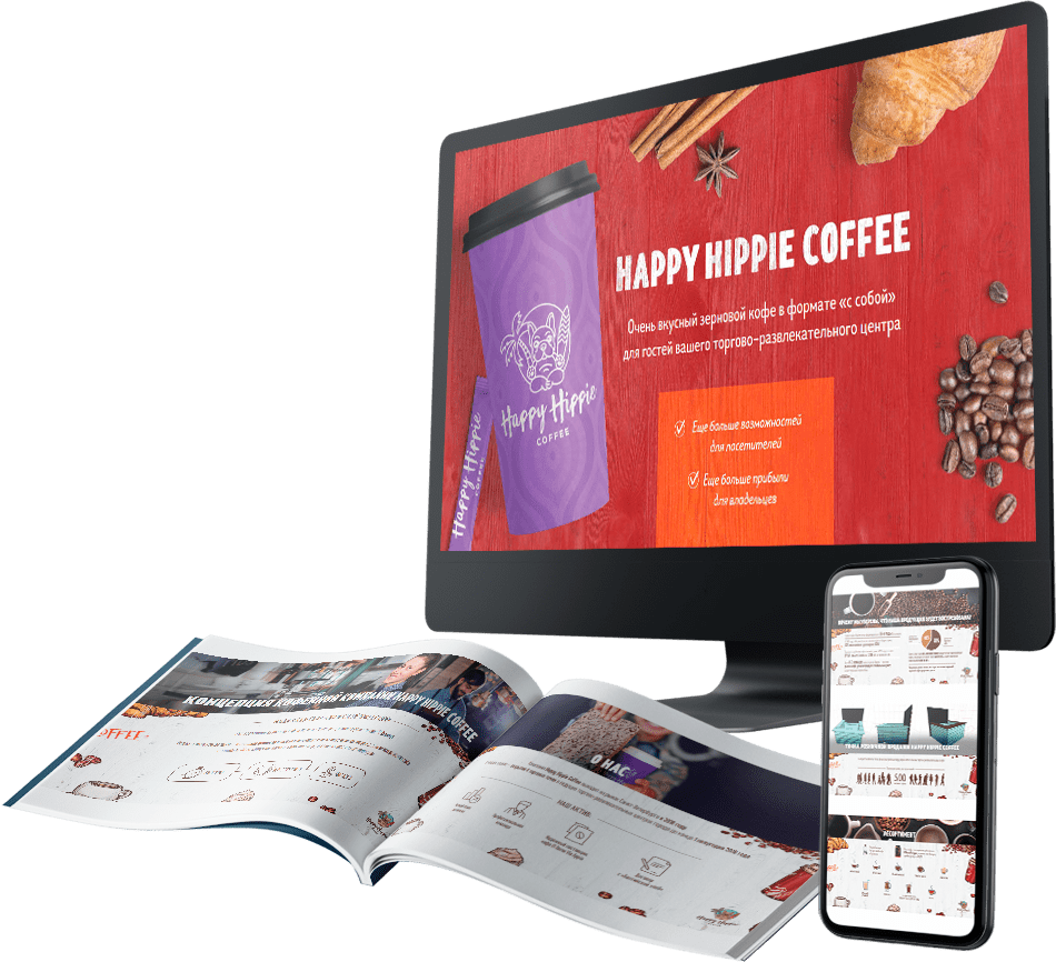 Презентация компании Happy Hippie Coffee