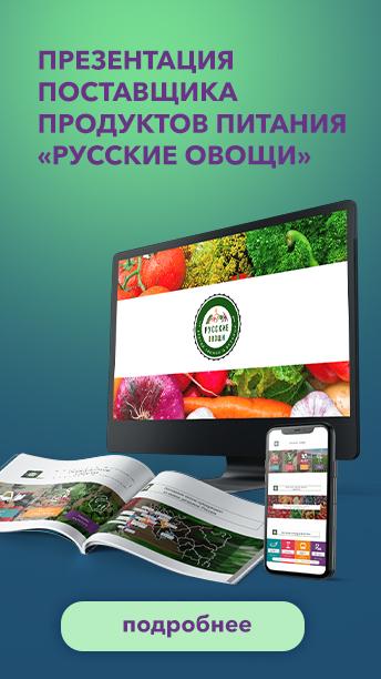 Презентации поставщика продуктов питания «Русские овощи»