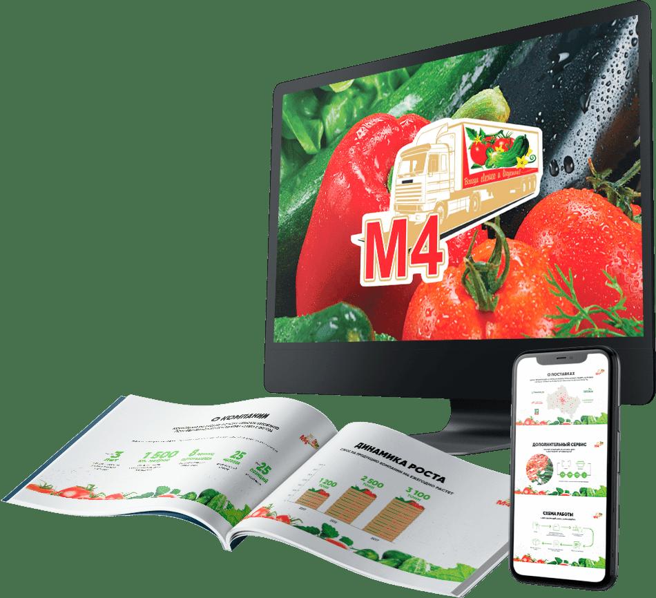 prezentaciya-dlya-postavshhika-produktov-powerpoint