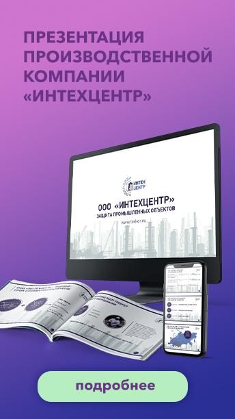 Презентация производственной компании «Интехцентр»