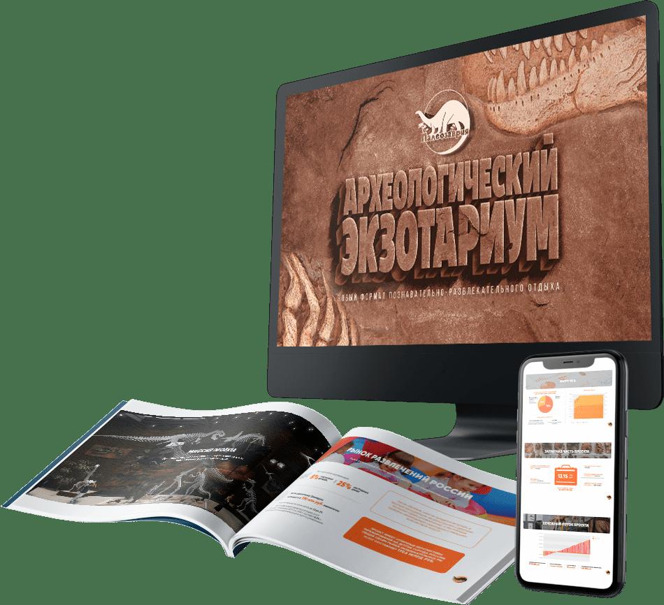 Prezentacija-arheologicheskogo-jekzotariuma-dlja-investorov-powerpoint