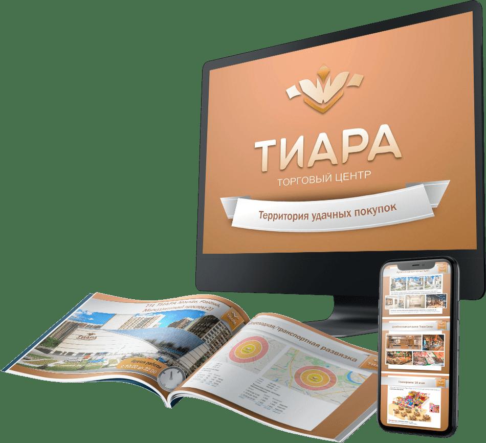 Презентация торгового центра «Тиара»