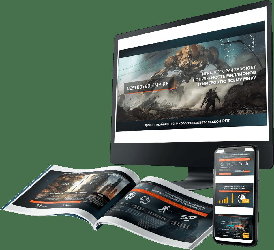 Prezentacija-globalnoj-mnogo-polzovatelskoj-RPG-dlja-investorov-powerpoint