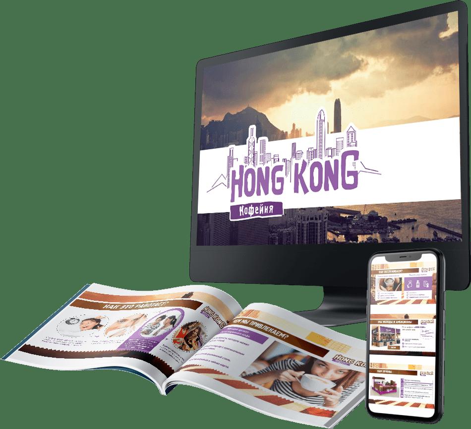 Презентация кофейни Hong Kong