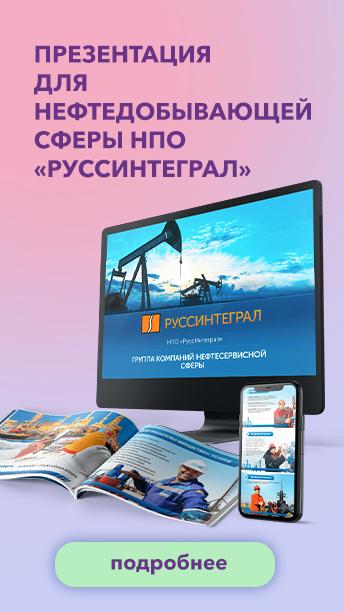 Презентация для нефтедобывающей сферы НПО «РуссИнтеграл»