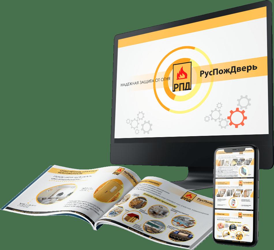 Prezentacija-proizvoditelja-protivopozharnyh-sistem-powerpoint