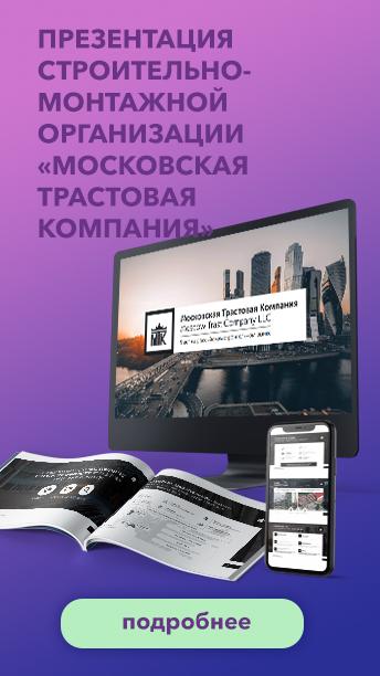 Презентация строительно-монтажной организации «Московская Трастовая Компания»