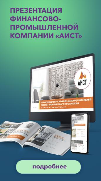 Презентация финансово-промышленной компании «Аист»
