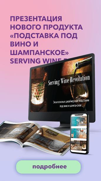 Презентация нового продукта «Подставка под вино и шампанское» Serving Wine Revolution