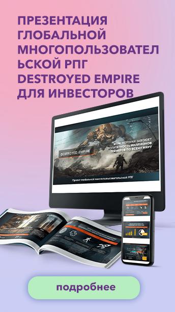 Презентация глобальной многопользовательской РПГ Destroyed Empire для инвесторов