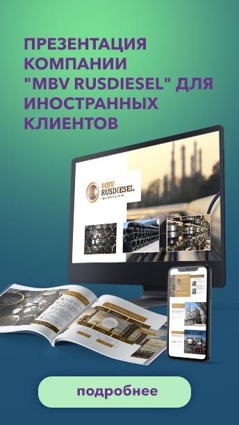 Презентация компании MBV Rusdiesel для иностранных клиентов