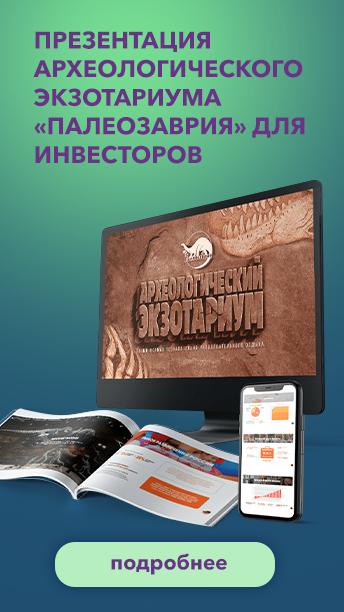 Презентация археологического экзотариума «Палеозаврия» для инвесторов