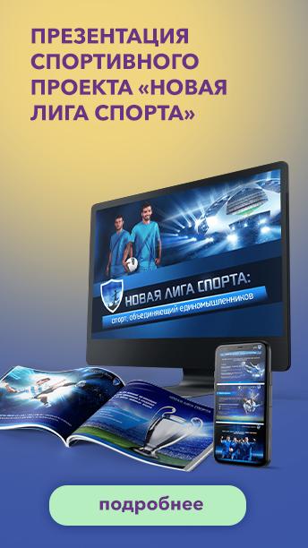 Презентация спортивного проекта «Новая лига спорта»