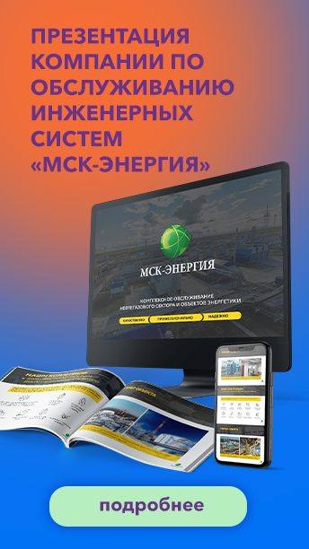 Презентация компании по обслуживанию инженерных систем «МСК-Энергия»