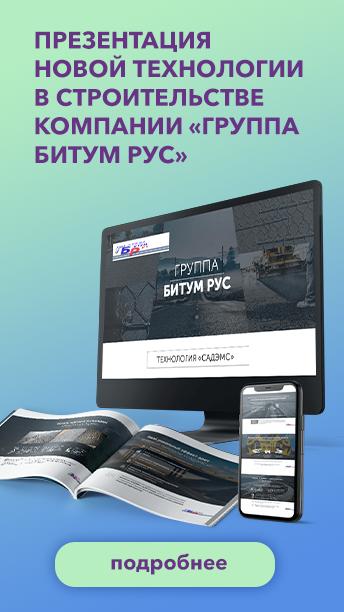 Презентация новой технологии в строительстве компании «Группа Битум Рус»