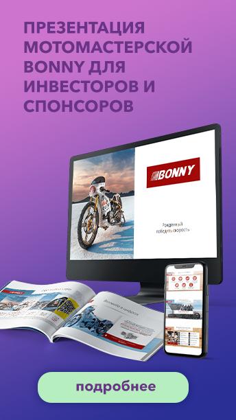 Презентация мотомастерской Bonny для инвесторов и спонсоров