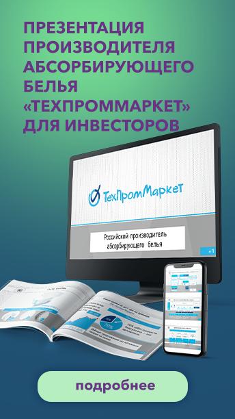 Презентация производителя абсорбирующего белья «ТехПромМаркет» для инвесторов