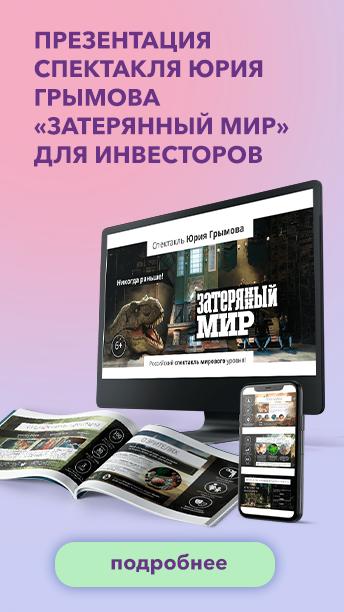 Презентация спектакля Юрия Грымова «Затерянный мир» для инвесторов