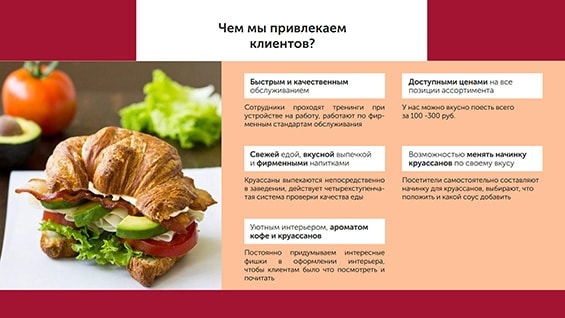 Презентация кафе Moscow Croissants для аренды в ТЦ