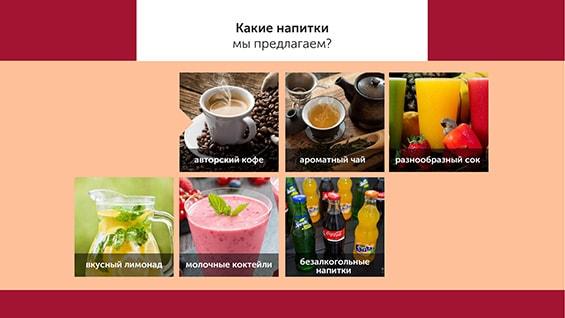 Презентация кафе для аренды в ТЦ