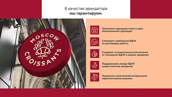 Презентация кафе Moscow Croissants для получения места в ТЦ