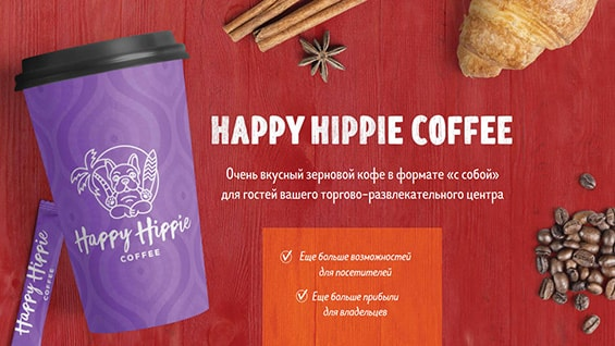 Презентация Happy Hippie Coffee