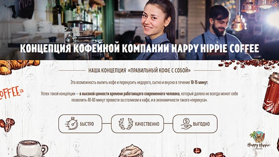 Презентация компании Happy Hippie Coffee для ТЦ
