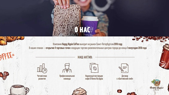 Презентация Happy Hippie Coffee для ТЦ