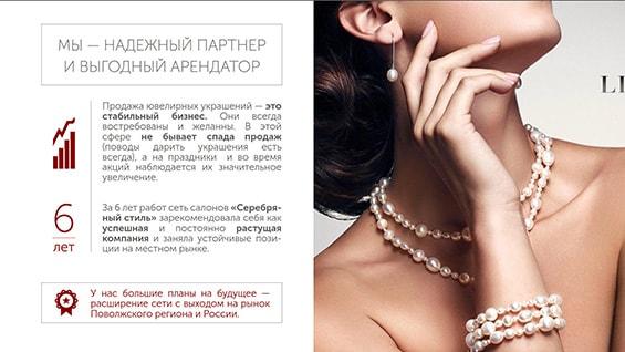 Презентация сети ювелирных салонов «Серебряный стиль»