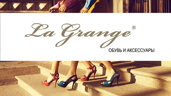 Презентация магазина La Grange для ТЦ