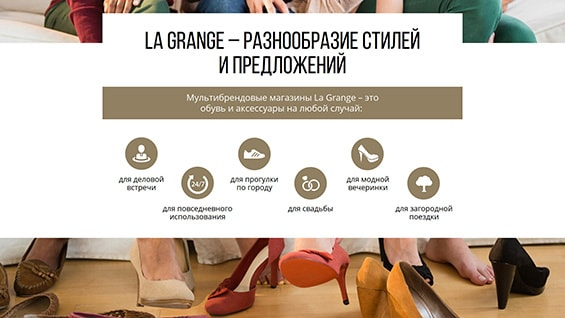Презентация магазина обуви и аксессуаров La Grange