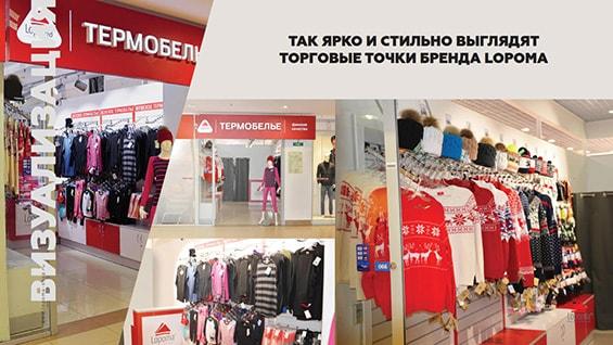 Презентация магазина Lopoma для ТЦ